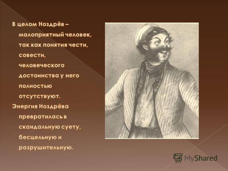 Интерьер как средство характеристики героя (по поэме Н. Гоголя)