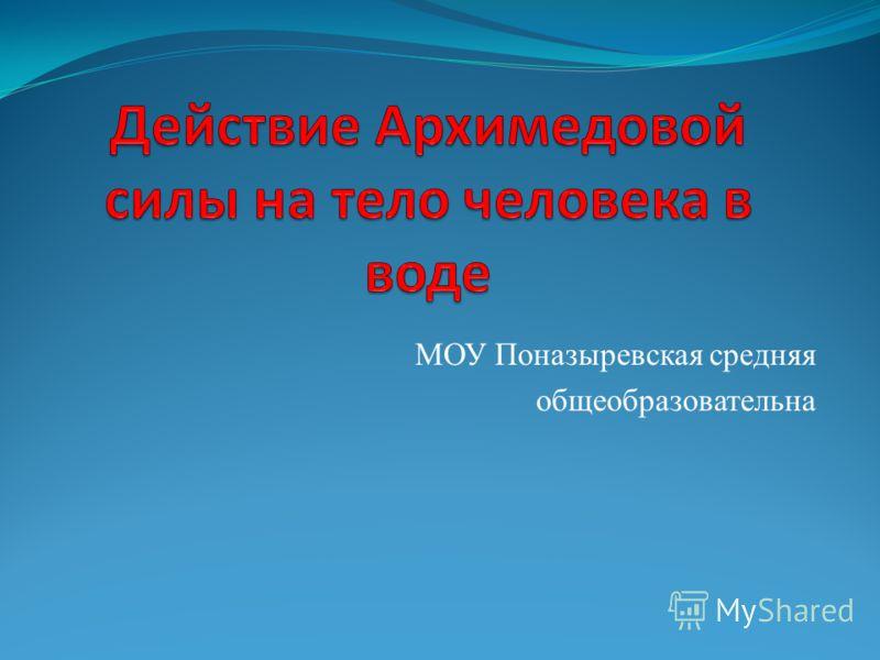 МОУ Поназыревская средняя общеобразовательна