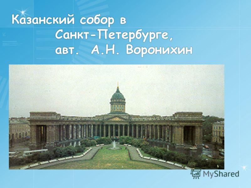 Казанский собор в Санкт-Петербурге, авт. А.Н. Воронихин