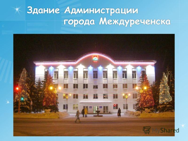 Здание Администрации города Междуреченска
