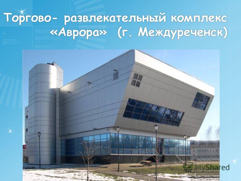 Торгово- развлекательный комплекс «Аврора» (г. Междуреченск)