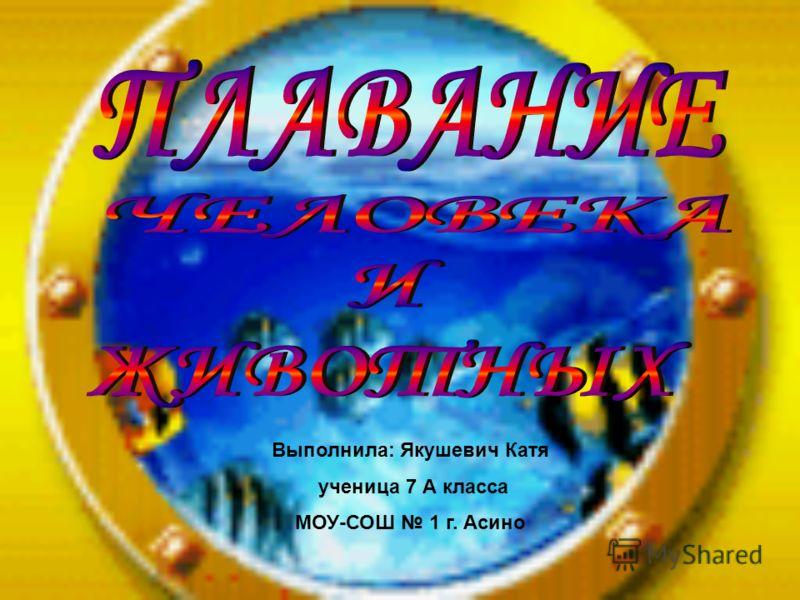 Выполнила: Якушевич Катя ученица 7 А класса МОУ-СОШ 1 г. Асино