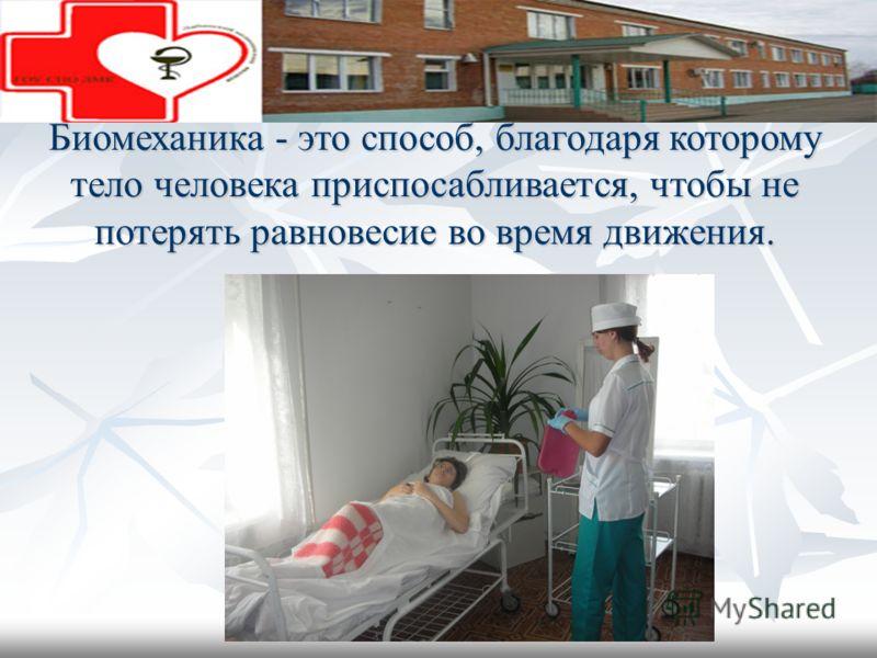 Биомеханика - это способ, благодаря которому тело человека приспосабливается, чтобы не потерять равновесие во время движения.