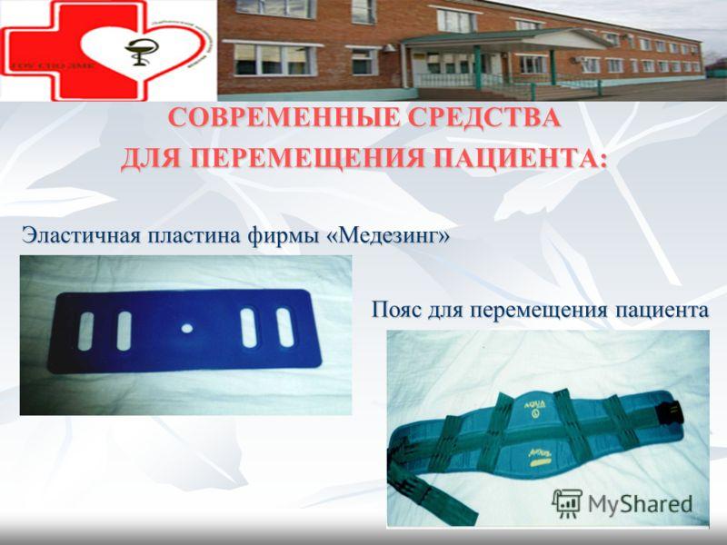 СОВРЕМЕННЫЕ СРЕДСТВА ДЛЯ ПЕРЕМЕЩЕНИЯ ПАЦИЕНТА: Эластичная пластина фирмы «Медезинг» П ПП Пояс для перемещения пациента