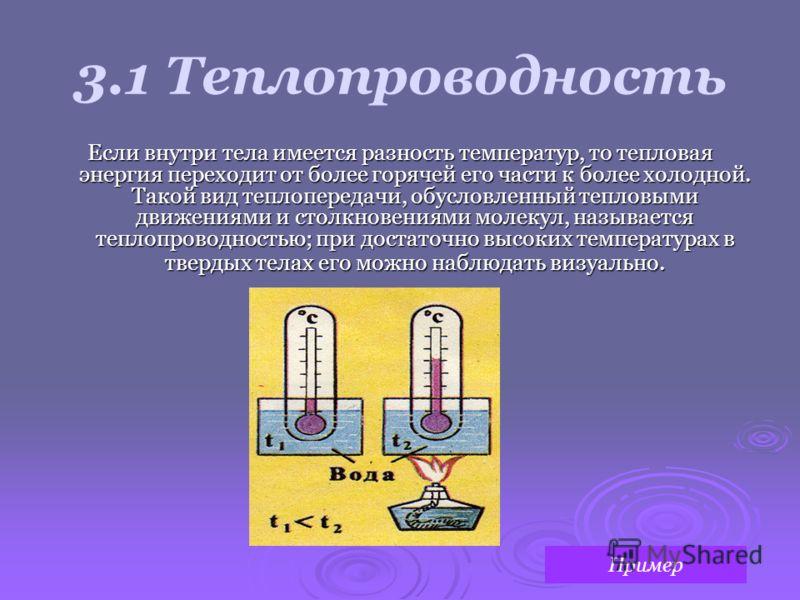 3. Три основных вида передачи тепла : Конвекция теплопроводность излучение