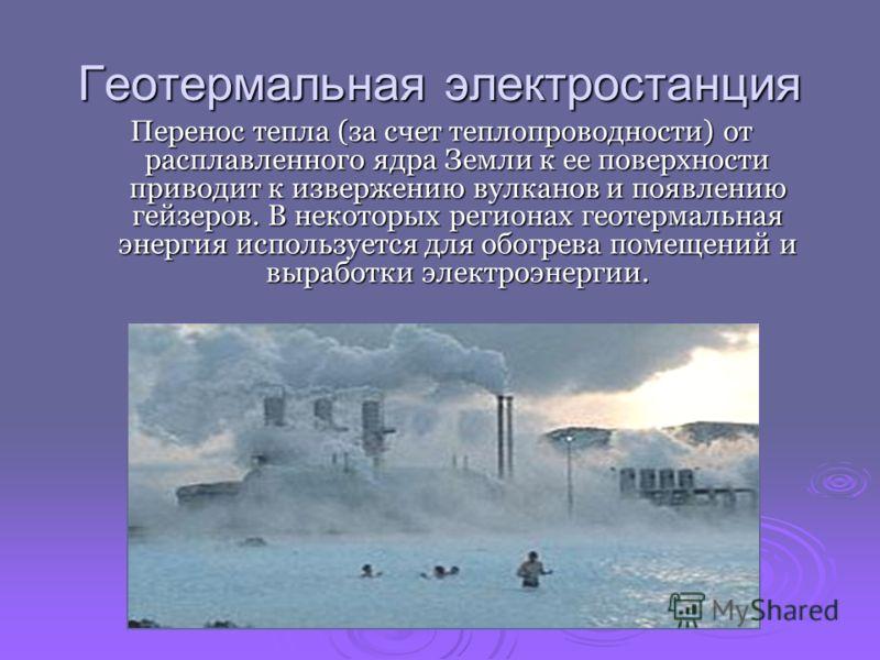4. Роль теплоты и её использование Глобальные процессы теплообмена не сводятся к нагреванию Земли солнечным излучением. Массивными конвекционными потоками в атмосфере определяются суточные изменения погодных условий на всем земном шаре. Перепады темп