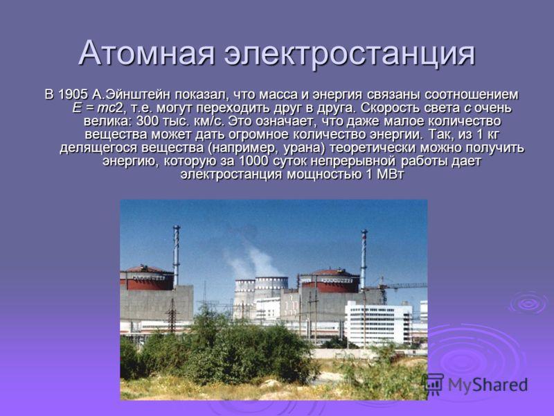 Тепловые двигатели Многие промышленные производства и транспорт, а также теплоэлектростанции не могли бы работать без тепловых машин – устройств, преобразующих теплоту в полезную работу. Примерами таких машин могут служить компрессоры, турбины, паров