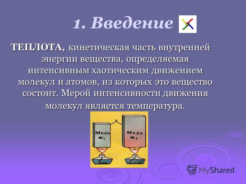 Содержание: 1. Введение 2. Теплопередача 3. Три основных вида передачи тепла 3.1 Теплопроводность 3.2 Теплопроводность некоторых веществ и материалов 3.3 Конвекция 3.4 Лучистый теплообмен 4. Роль теплоты и её использование 1. Введение 2. Теплопередач