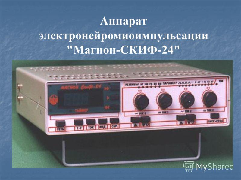 Аппарат электронейромиоимпульсации Магнон-СКИФ-24