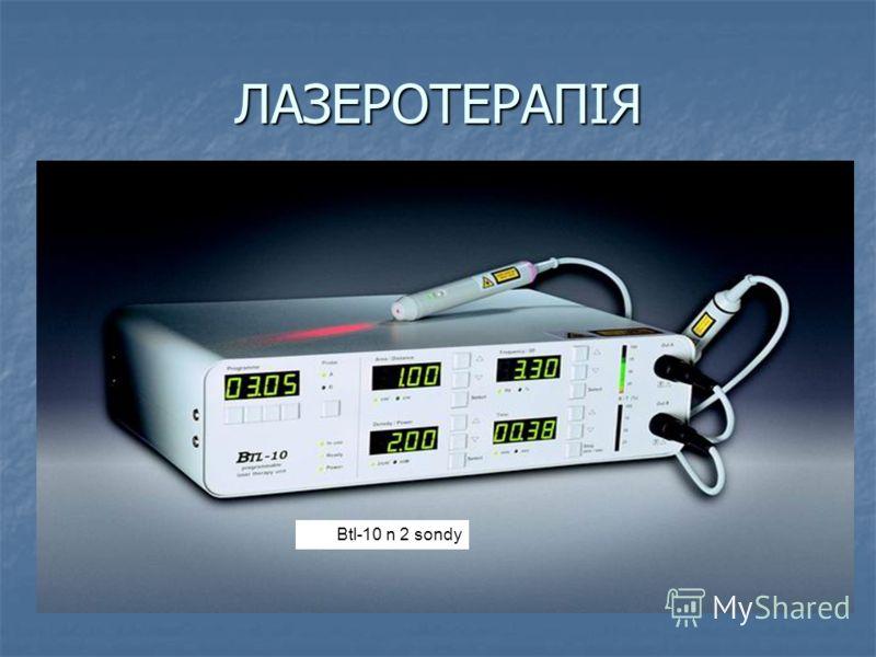 Btl-10 n 2 sondy ЛАЗЕРОТЕРАПІЯ