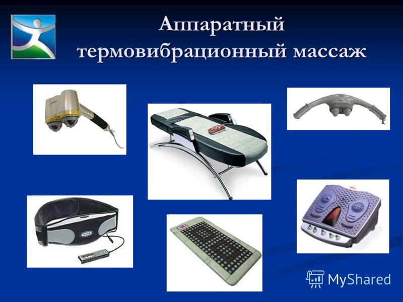 Аппаратный термовибрационный массаж