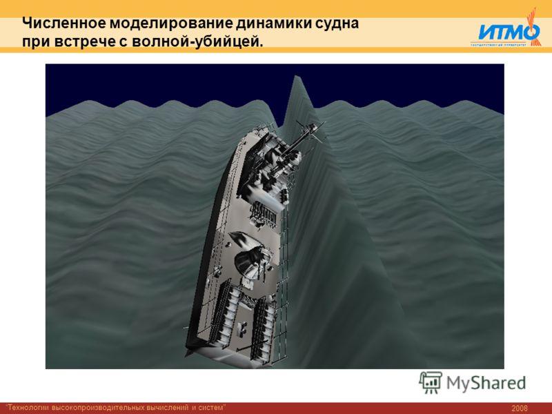 2008 Технологии высокопроизводительных вычислений и систем Численное моделирование динамики судна при встрече с волной-убийцей.