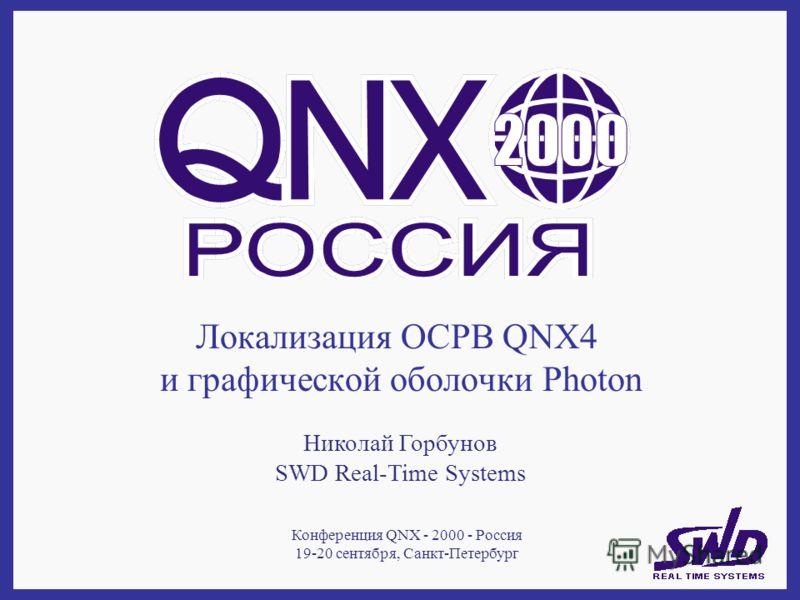 Локализация ОСРВ QNX4 и графической оболочки Photon Николай Горбунов SWD Real-Time Systems Конференция QNX - 2000 - Россия 19-20 сентября, Санкт-Петербург