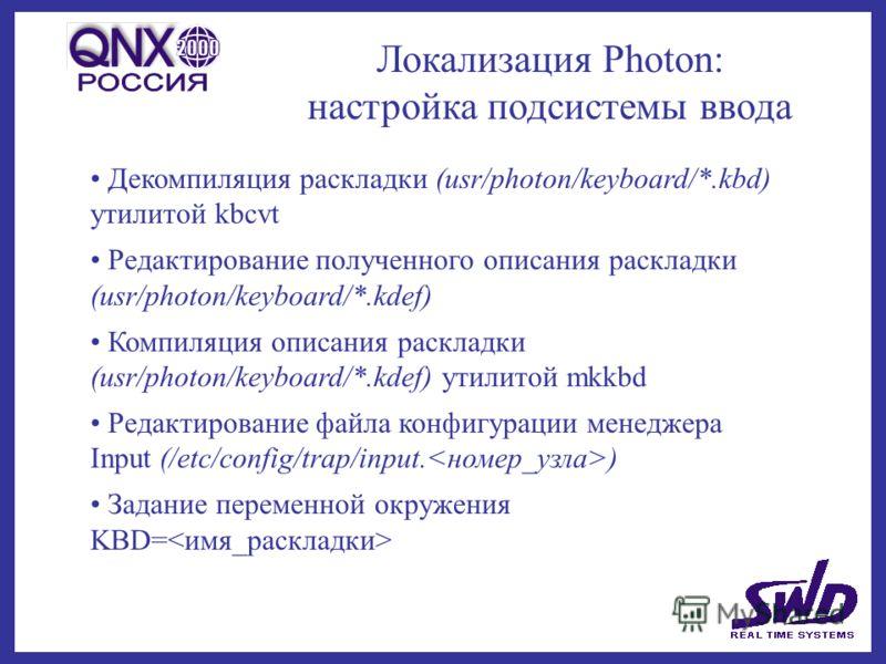 Локализация Photon: настройка подсистемы ввода Декомпиляция раскладки (usr/photon/keyboard/*.kbd) утилитой kbcvt Редактирование полученного описания раскладки (usr/photon/keyboard/*.kdef) Компиляция описания раскладки (usr/photon/keyboard/*.kdef) ути