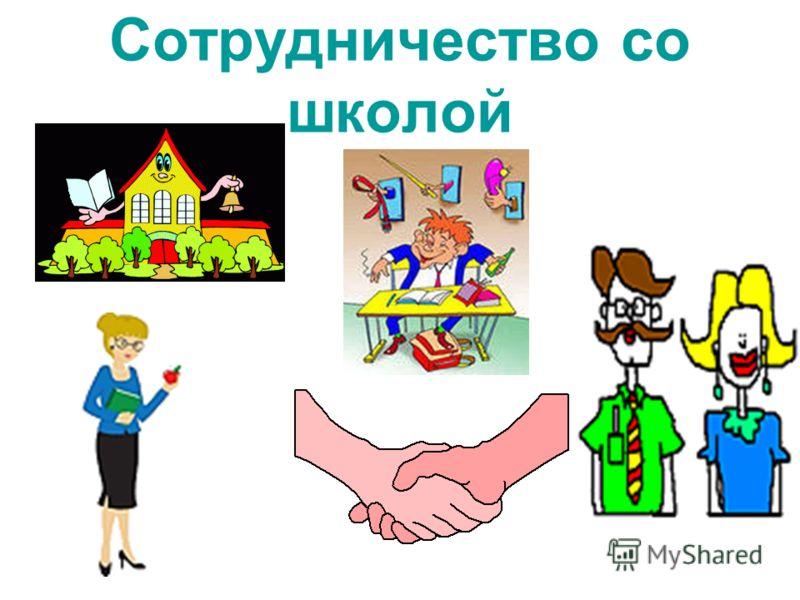 Сотрудничество со школой