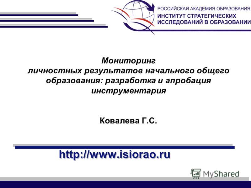 http://www.isiorao.ru Мониторинг личностных результатов начального общего образования: разработка и апробация инструментария Ковалева Г.С.
