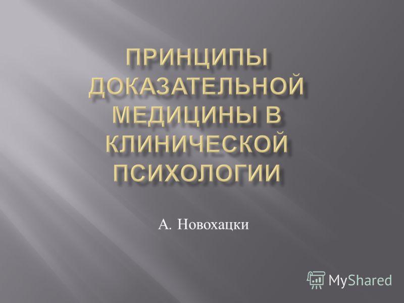 А. Новохацки
