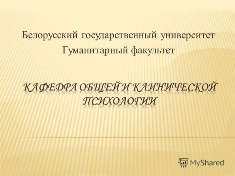 Белорусский государственный университет Гуманитарный факультет