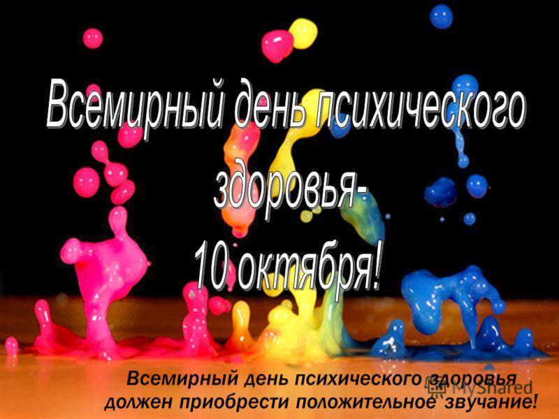 Всемирный день психического здоровья должен приобрести положительное звучание!