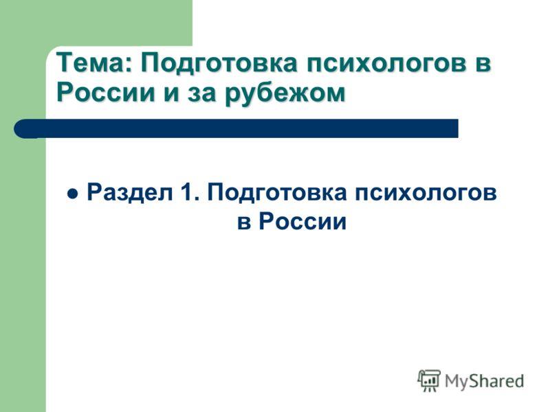 Тема: Подготовка психологов в России и за рубежом Раздел 1. Подготовка психологов в России