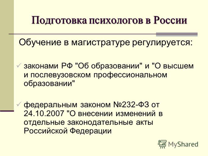 Подготовка психологов в России Обучение в магистратуре регулируется: законами РФ