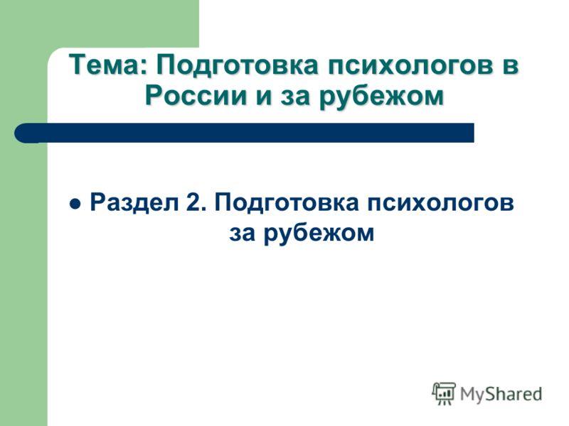 Тема: Подготовка психологов в России и за рубежом Раздел 2. Подготовка психологов за рубежом