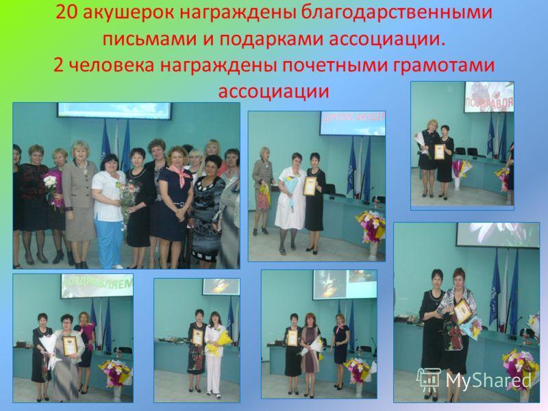 20 акушерок награждены благодарственными письмами и подарками ассоциации. 2 человека награждены почетными грамотами ассоциации