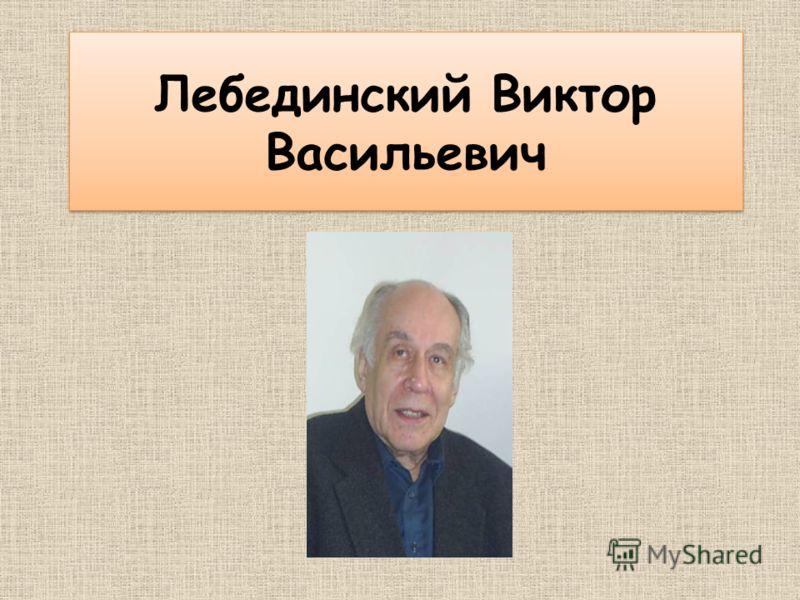 Лебединский Виктор Васильевич