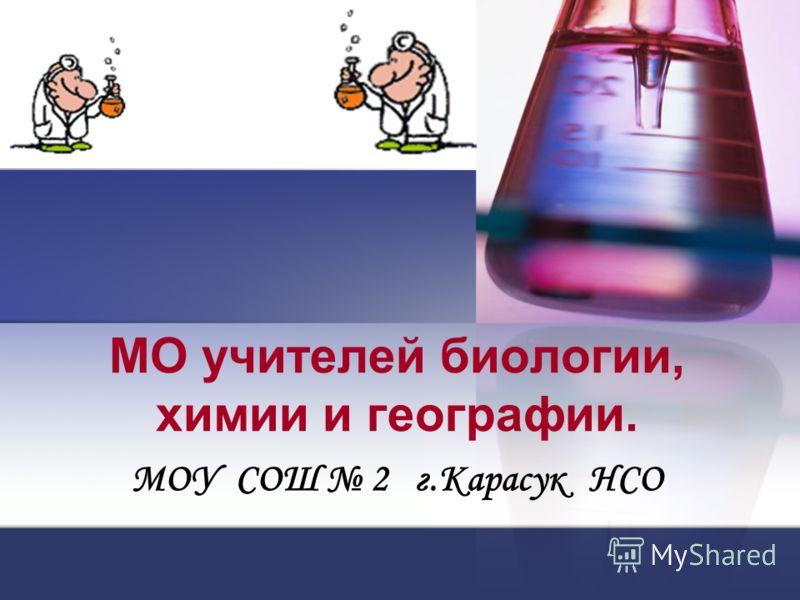 МО учителей биологии, химии и географии. МОУ СОШ 2 г.Карасук НСО
