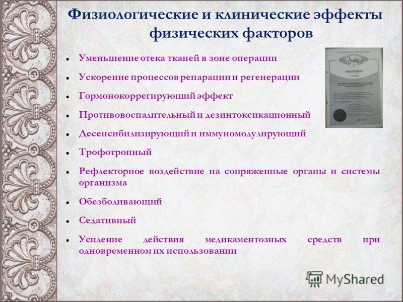 Физиологические и клинические эффекты физических факторов Уменьшение отека тканей в зоне операции Ускорение процессов репарации и регенерации Гормонокоррегирующий эффект Противовоспалительный и дезинтоксикационный Десенсибилизирующий и иммуномодулиру