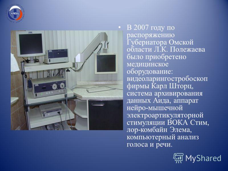 В 2007 году по распоряжению Губернатора Омской области Л.К. Полежаева было приобретено медицинское оборудование: видеоларингостробоскоп фирмы Карл Шторц, система архивирования данных Аида, аппарат нейро-мышечной электроартикуляторной стимуляции ВОКА