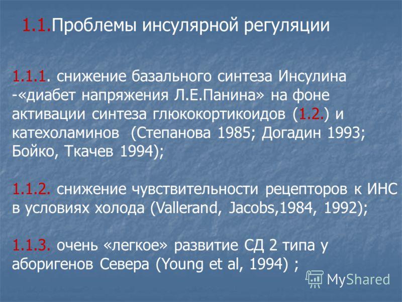1.1.Проблемы инсулярной регуляции 1.1.1. снижение базального синтеза Инсулина -«диабет напряжения Л.Е.Панина» на фоне активации синтеза глюкокортикоидов (1.2.) и катехоламинов (Степанова 1985; Догадин 1993; Бойко, Ткачев 1994); 1.1.2. снижение чувств