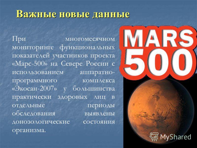 При многомесячном мониторинге функциональных показателей участников проекта «Марс-500» на Севере России с использованием аппаратно- программного комплекса «Экосан-2007» у большинства практически здоровых лиц в отдельные периоды обследования выявлены