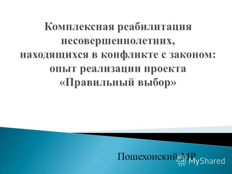 Пошехонский МР