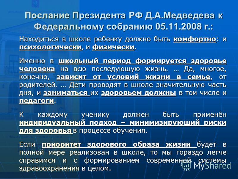 Послание Президента РФ Д.А.Медведева к Федеральному собранию 05.11.2008 г.: Находиться в школе ребенку должно быть комфортно: и психологически, и физически. Именно в школьный период формируется здоровье человека на всю последующую жизнь. … Да, многое
