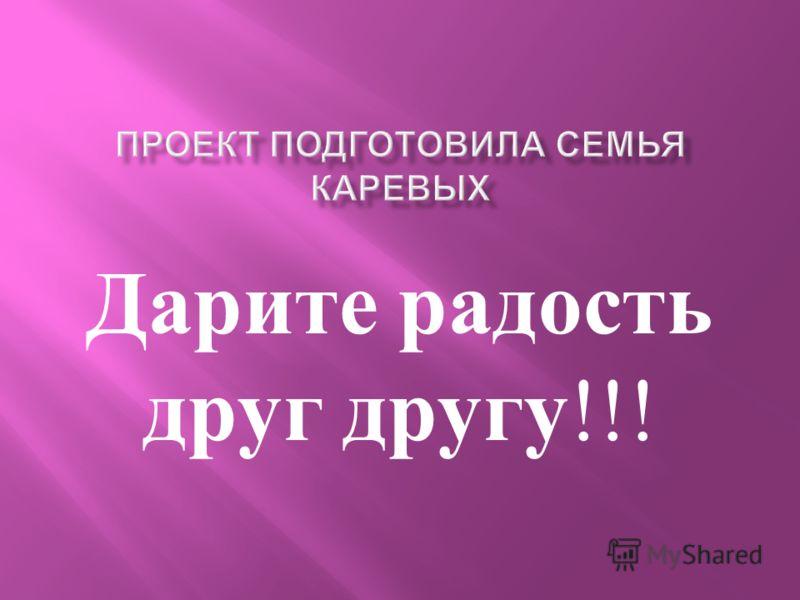 Дарите радость друг другу !!!