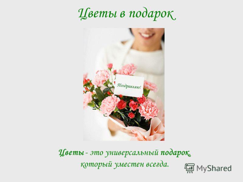 Цветы - это универсальный подарок, который уместен всегда. Цветы в подарок