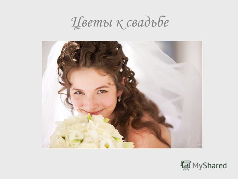 Цветы к свадьбе