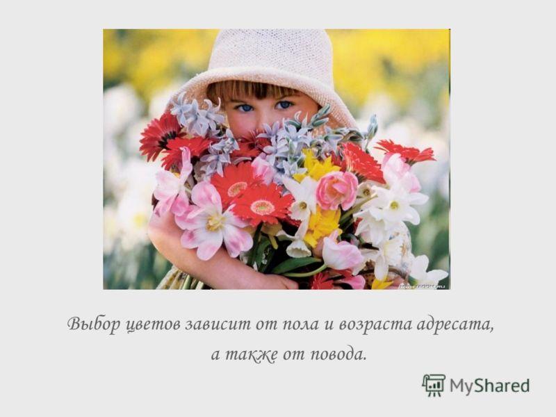 Выбор цветов зависит от пола и возраста адресата, а также от повода.