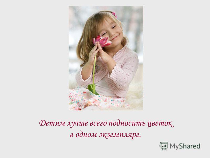 Детям лучше всего подносить цветок в одном экземпляре.