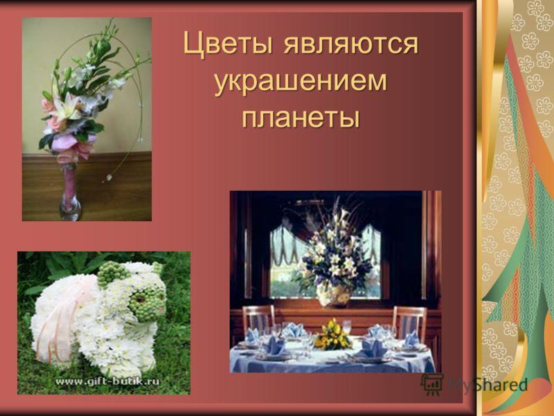 Тема урока: « Цветы из ткани » Всю жизнь цветы не оставляют нас Красивые наследники природы. Они заходят к нам в рассветный час В закатный час заботливо уходят. Они нам продлевают радость встреч, Откладывают время расставанья. Мы душу и цветы должны