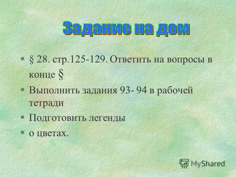 §§ 28. стр.125-129. Ответить на вопросы в конце § §Выполнить задания 93- 94 в рабочей тетради §Подготовить легенды §о цветах.