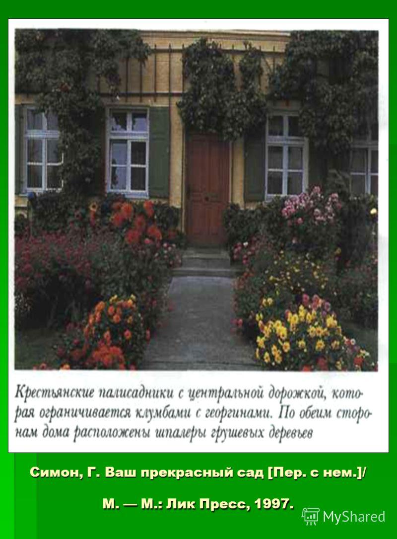 Симон, Г. Ваш прекрасный сад [Пер. с нем.]/ М. М.: Лик Пресс, 1997.