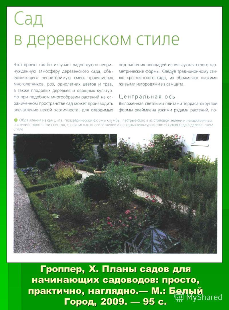 Гроппер, Х. Планы садов для начинающих садоводов: просто, практично, наглядно. М.: Белый Город, 2009. 95 с.