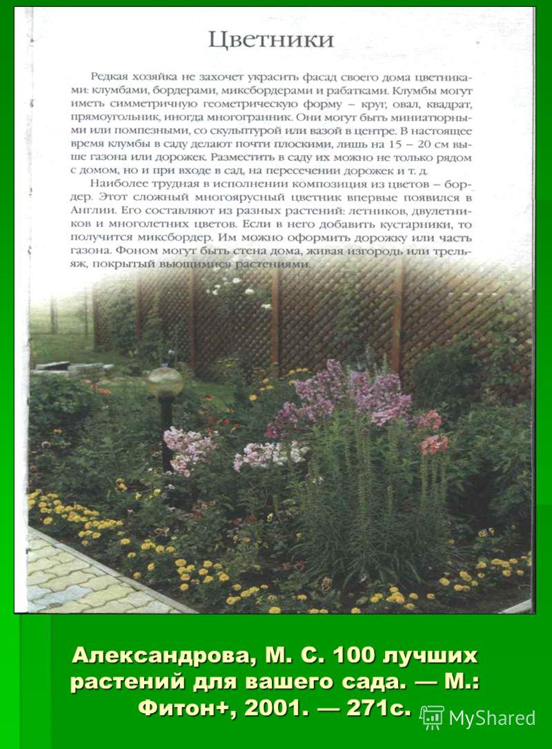 Александрова, М. С. 100 лучших растений для вашего сада. М.: Фитон+, 2001. 271с.