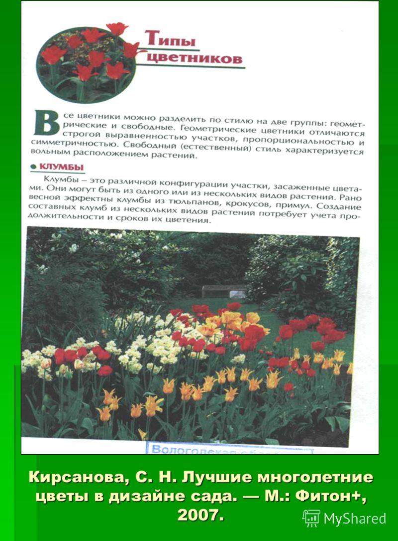 Кирсанова, С. Н. Лучшие многолетние цветы в дизайне сада. М.: Фитон+, 2007.