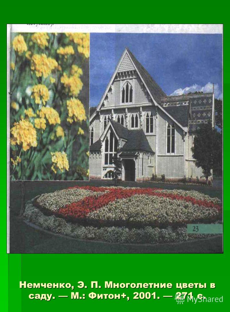 Немченко, Э. П. Многолетние цветы в саду. М.: Фитон+, 2001. 271 с.