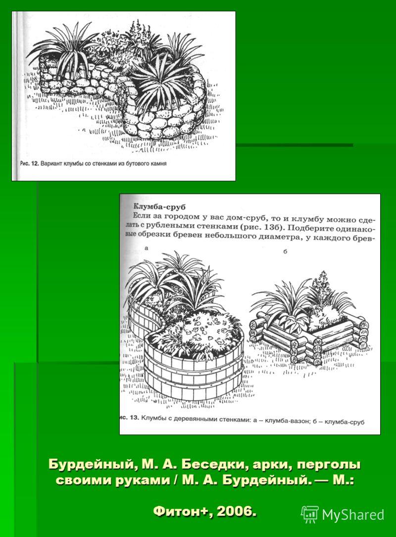 Бурдейный, М. А. Беседки, арки, перголы своими руками / М. А. Бурдейный. М.: Фитон+, 2006.