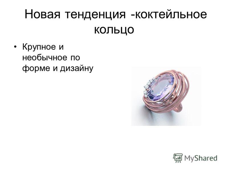 Новая тенденция -коктейльное кольцо Крупное и необычное по форме и дизайну
