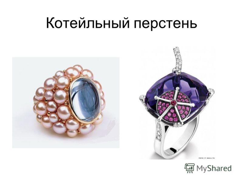 Котейльный перстень